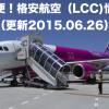 台湾直行便!格安航空(LCC)情報まとめ(更新2015.06.26)