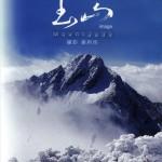 台湾最高頂「玉山」登山について