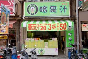 台南ドリンク店