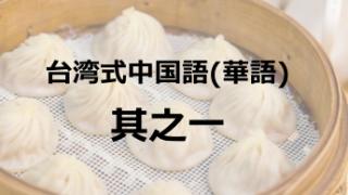 台湾式中国語(華語/その一)