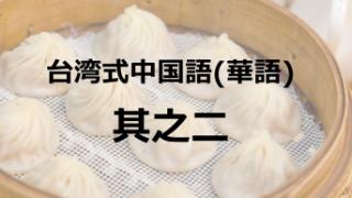 台湾式中国語(華語/その二)