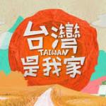 台湾でのテレビ出演!