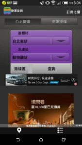 上で「台北MRT」か「高雄KRT」を選びます