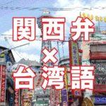 関西弁と台湾語(言語交流会のまとめ)