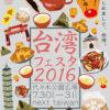 代々木公園広場にて台湾フェスタ開催!