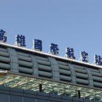 高雄国際空港の過ごし方とアクセス