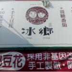 台南の有名なかき氷店(冰鄉)へ