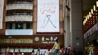 台湾ワーキングホリデー(前編・ビザ申請について)
