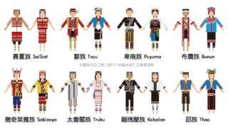 台湾の原住民