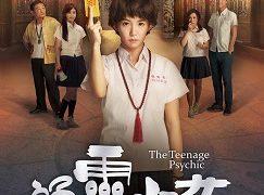 2017年の台湾ドラマ(その1・通靈少女)