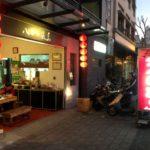 開放的な台南の熱炒店・208巷碳烤