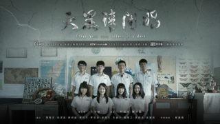 2017年の台湾ドラマ(その2・天黑請閉眼)