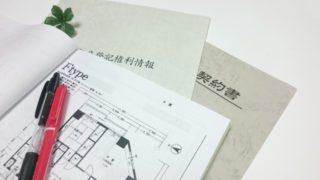 台南でアパートを探す②