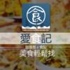 台湾の食べログ的アプリ・「愛食記」