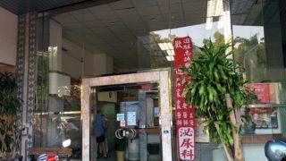 台湾の病院に行ってみた