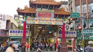 台湾での中国語学習(華語中心)について