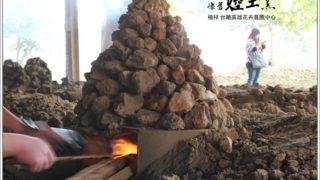 台湾のダイナミックなアウトドア料理・控窯(こんやお)を体験!