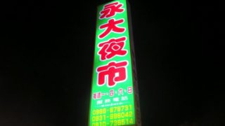 永大夜市(台南市永康區)