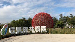 2018 台中フローラ世界博覧会(その3)