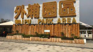 2018 台中フローラ世界博覧会(その5)