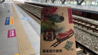 台湾鉄道スタンプラリーのすすめ