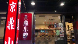 台北で食べたい人気小籠包店