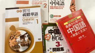 中国語で難しい発音とその発音のコツ