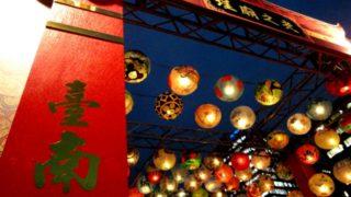 大阪での台南旅行・台湾留学講座開催のお知らせ
