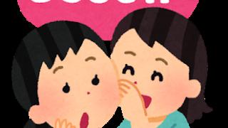台灣華語の単語-八卦新聞-