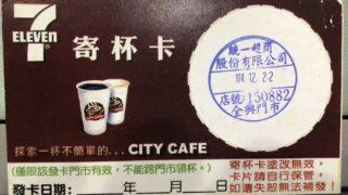 台湾でのライフハック-コンビニコーヒー編-