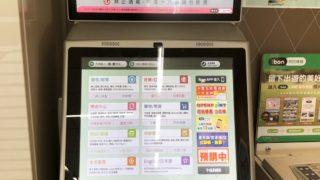 台湾の7-11 -ibonで写真を印刷してみた-
