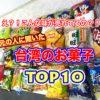 いくつ知ってる?台湾で愛されているお菓子TOP10!