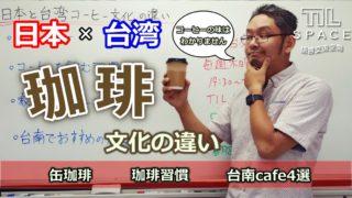 台湾のコーヒー事情