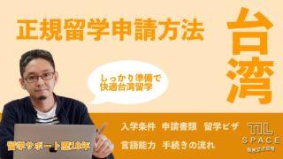 台湾正規留学の申請方法